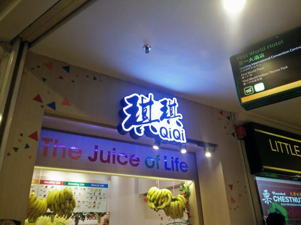 qiqi front store
